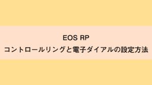 EOS RPでコントロールリングや電子ダイアルを設定する方法