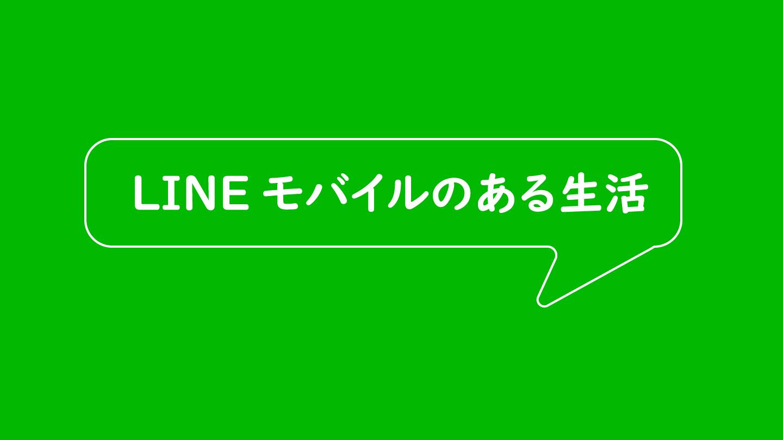 【契約歴1年】LINE MOBILEのある暮らし