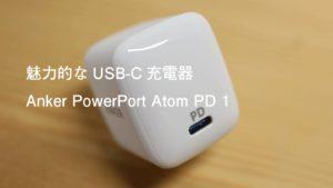 MacBookユーザー必須級アクセサリーAnker PowerPort Atom  PD 1