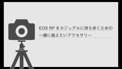 カジュアルに持ち出すためにEOS RPと一緒に揃えたいアクセサリーたち