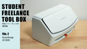 【学生フリーランスの道具箱】スキャナーの最高峰ScanSnap iX1500