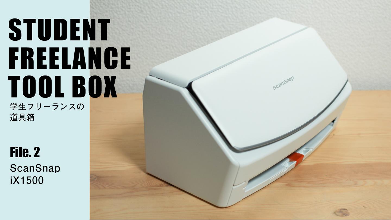 スキャナーの最高峰ScanSnap iX1500を購入!