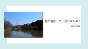 桜の名所、横浜市の三ッ池公園を歩く