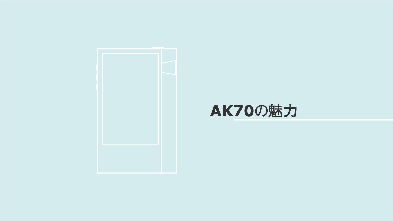 長期間使用して感じるAK70の魅力