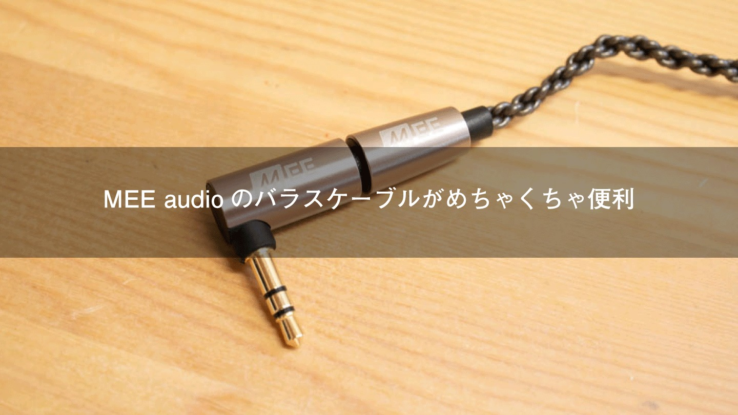 MEE audioの変換アダプタのついたMMCX Balanced Audio Cable