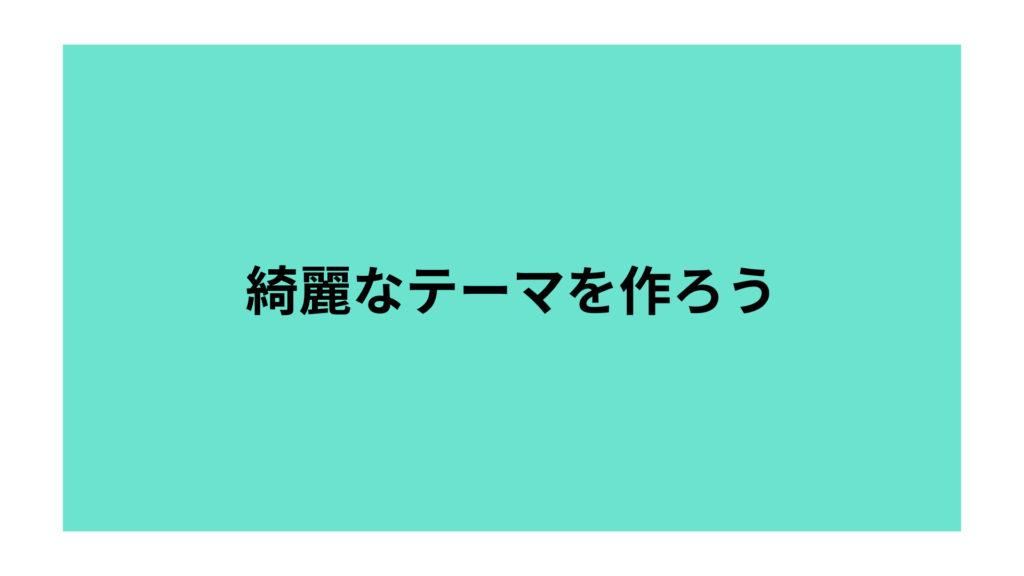 メッセージスライド2