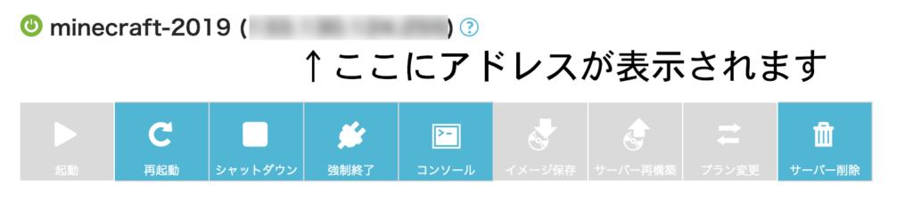 minecraft conohaサーバー設定