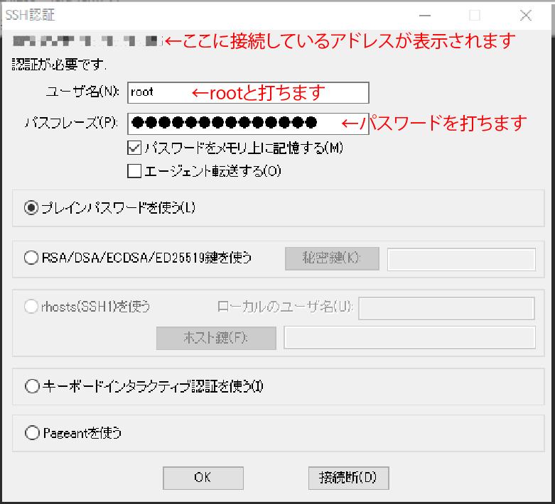 minecraftサーバー設定 conoha