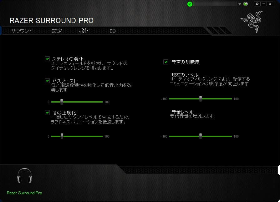 PUBG イコライザ設定 Razer Surround
