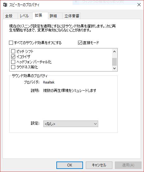 PUBG イコライザ設定 windows標準