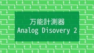 Analog Discovery 2がやってきた