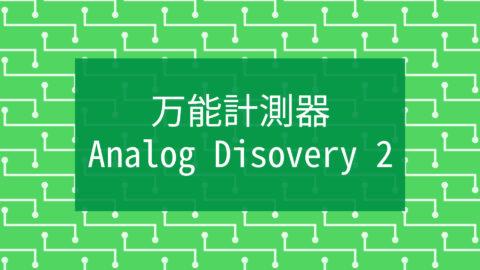 工学系学生必見!Analog Discovery 2