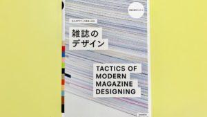 『雑誌のデザイン』という刺激の強い本