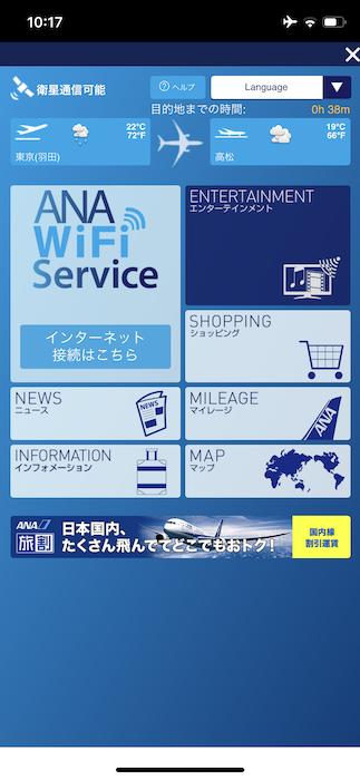 ANA 機内Wi-Fi設定
