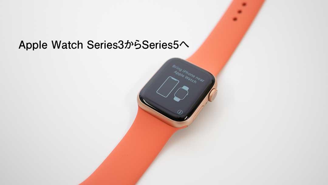 久しぶりのApple Watchに感動。Series 3からSeries 5にアップデート