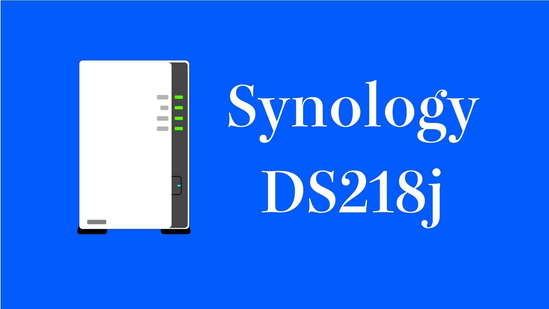 個人向け最強?定番NAS Synology DS218jのススメ