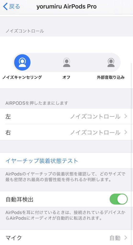 AirPods Pro 設定