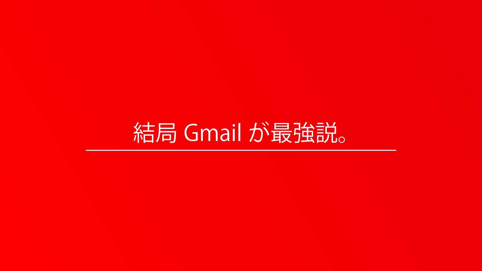 メールサーバーに困ったらGmailが一番いい。Xserverから移行しました