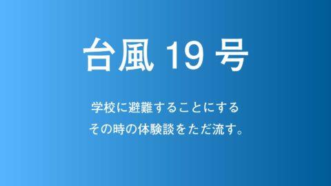 台風19号接近するので土日は学校に避難することにする。