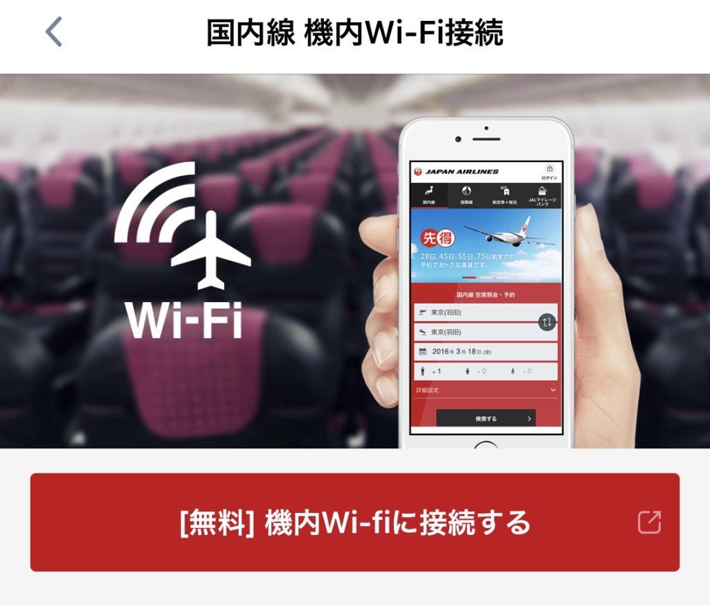 JAL 機内Wi-Fi接続方法