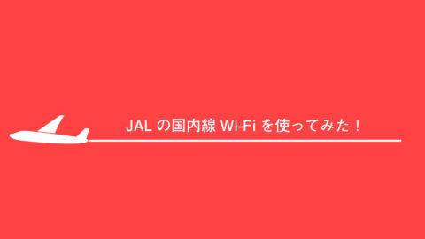 JAL国内線でも機内Wi-Fiを使ってみた!YouTubeは快適でした