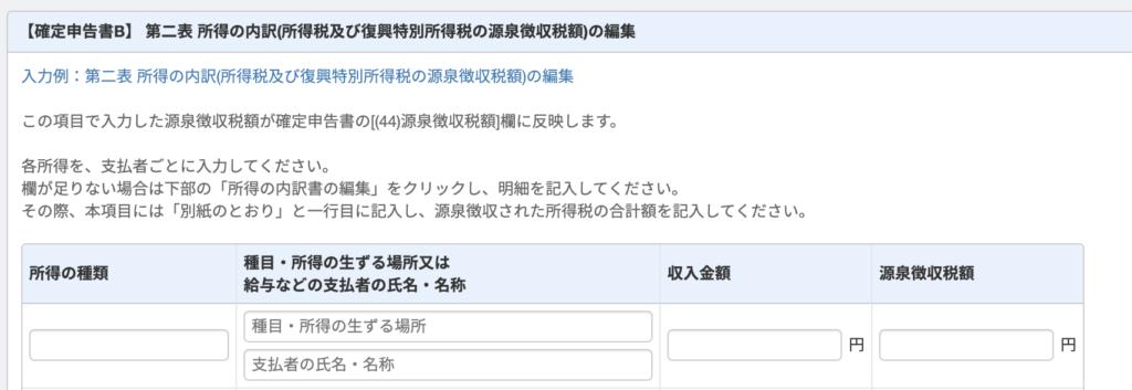 MF源泉徴収