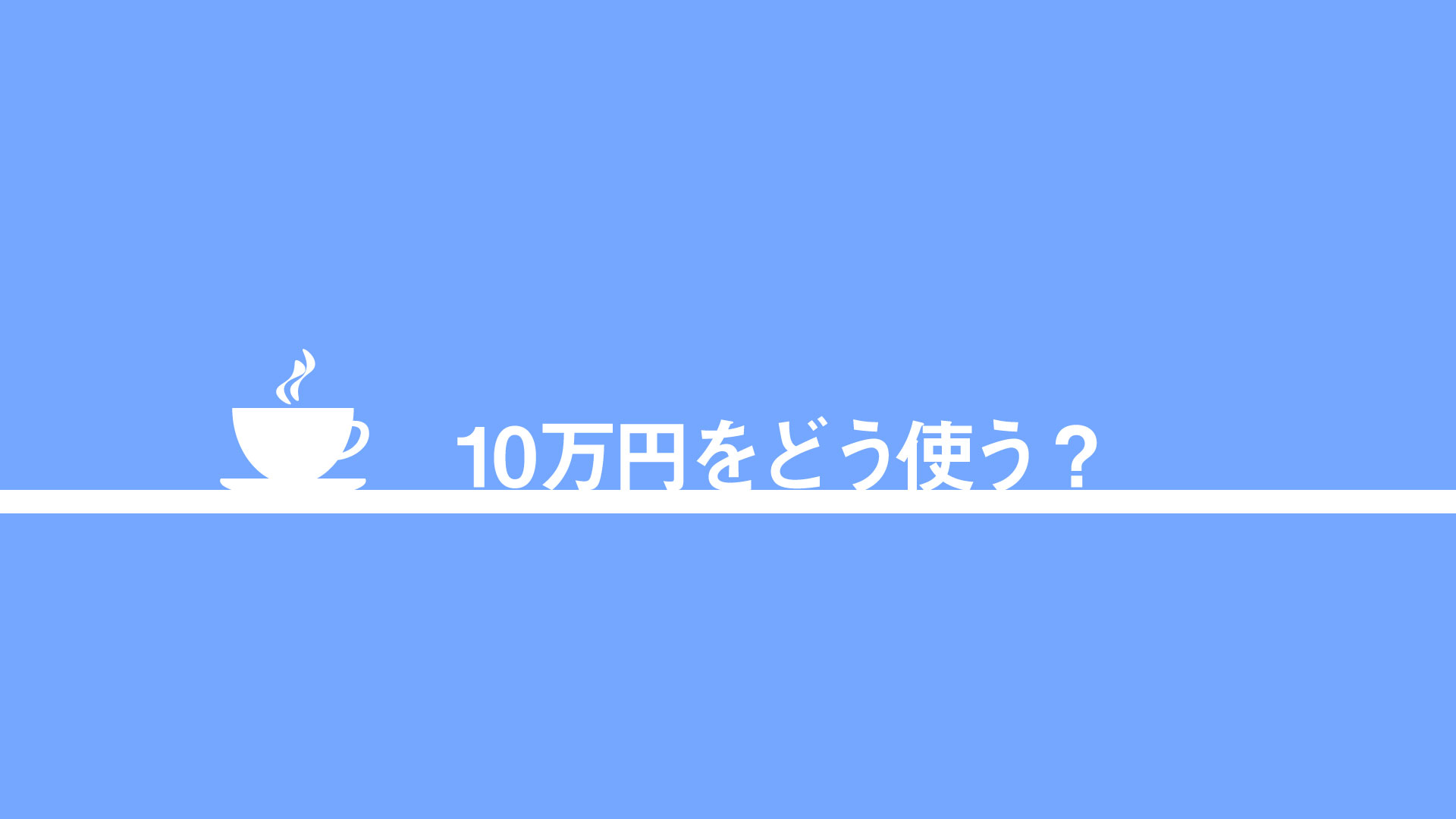 10万円給付、何に使う?リモートワークの環境向上に使いたい!