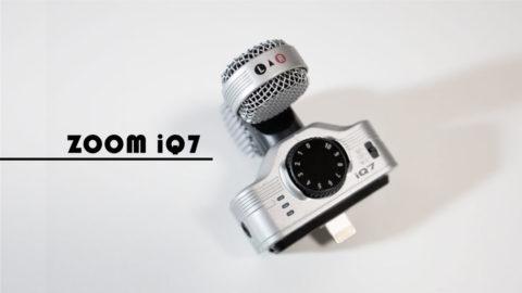 YouTube動画のためにiPhone用の外部マイクを導入!