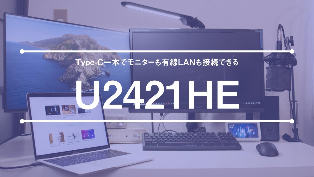 Type-C一本で充電も有線LANにも繋がるMacBookにお勧めのモニター